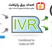 IVR - امداد برق پایتخت1