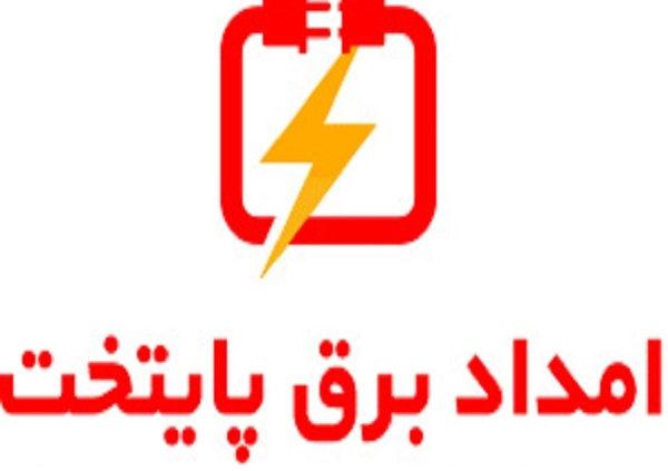 امداد برق پایتخت - برقکار