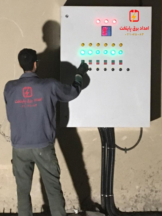 برقکار امداد برق پایتخت